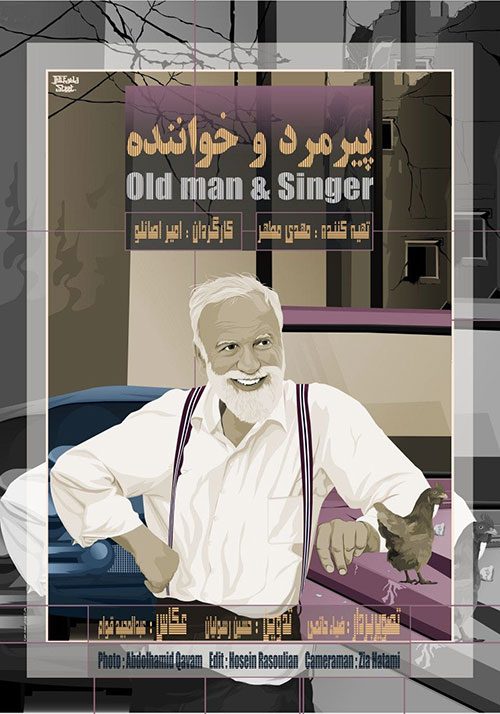 The old man and the singer